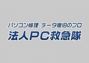 法人PC救急隊ロゴ-アウトライン済み